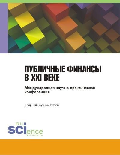 конфликт научные статьи и исследования тех условиях