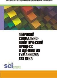 авторов, Коллектив  - Мировой социально-политический процесс и идеология гуманизма XXI века
