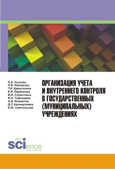 цена на Коллектив авторов Организация учета и внутреннего контроля в государственных (муниципальных) учреждениях