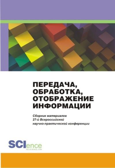 Коллектив авторов Передача, обработка, отображение информации