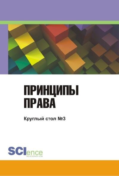 Коллектив авторов Принципы права бенджамин трейл в московском магазине