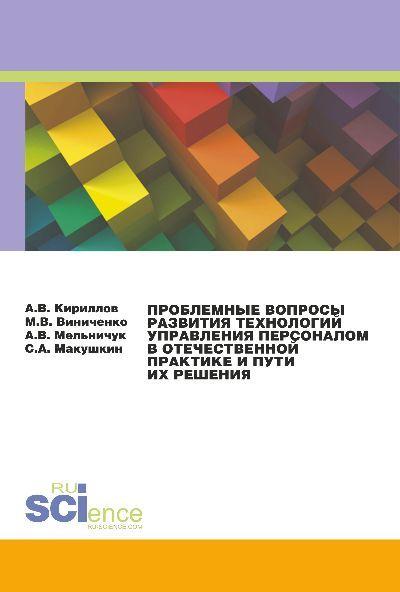 Коллектив авторов Проблемные вопросы развития технологий управления персоналом в отечественной практике и пути их решения