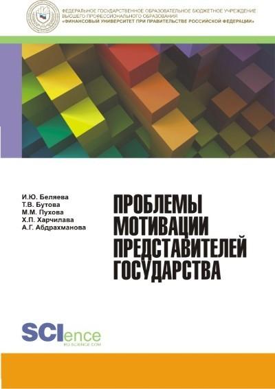 Коллектив авторов Проблемы мотивации представителей государства коллектив авторов основы государства и права