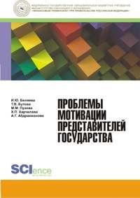 Коллектив авторов - Проблемы мотивации представителей государства