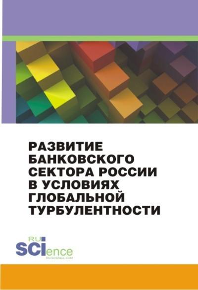 Коллектив авторов Развитие банковского сектора России в условиях глобальной турбулентности