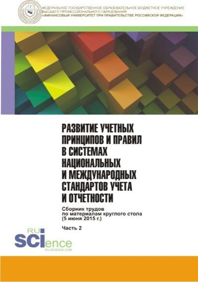 Коллектив авторов Развитие учетных принципов и правил в системах национальных и международных стандартов учета и отчетности