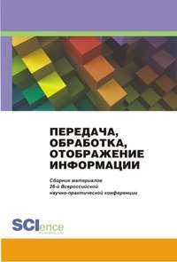 авторов, Коллектив  - Специальная связь и безопасность информации: технологии, управление, экономика