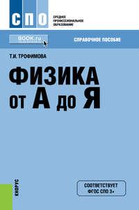 Трофимова, Таисия  - Физика от А до Я