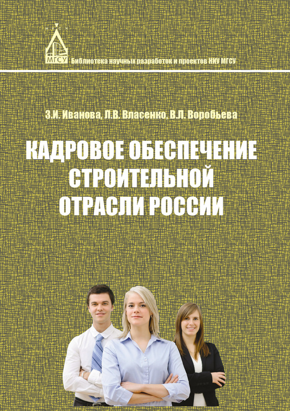 Л. В. Власенко Кадровое обеспечение строительной отрасли России