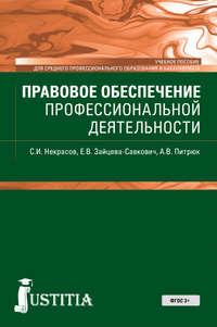 Зайцева-Савкович, Екатерина  - Правовое обеспечение профессиональной деятельности