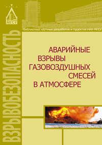 Хуснутдинов, Д. З.  - Аварийные взрывы газовоздушных смесей в атмосфере