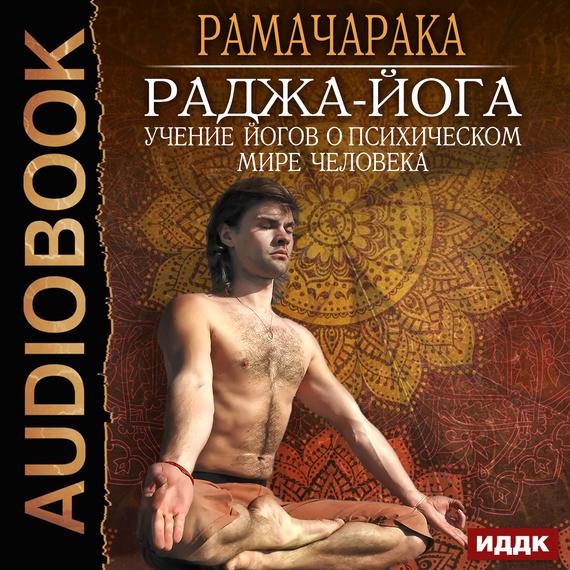 Рамачарака Раджа-йога йог рамачарака карма йога учение йогов о труде и обязанностях в жизни