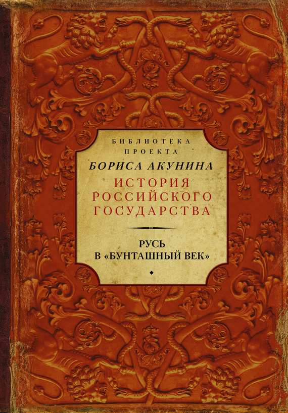 Сергей Соловьев, Николай Карамзин - Русь в «Бунташный век» (сборник)