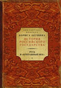 - Русь в «Бунташный век» (сборник)