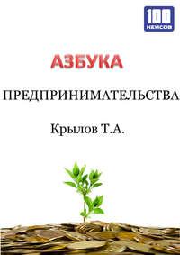 Крылов, Тимофей  - Азбука предпринимательства