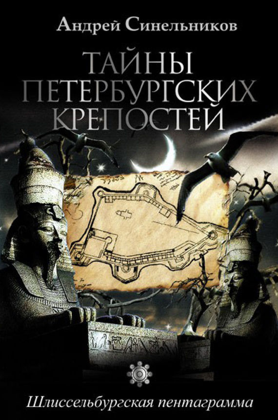 Андрей Синельников Тайны петербургских крепостей. Шлиссельбургская пентаграмма