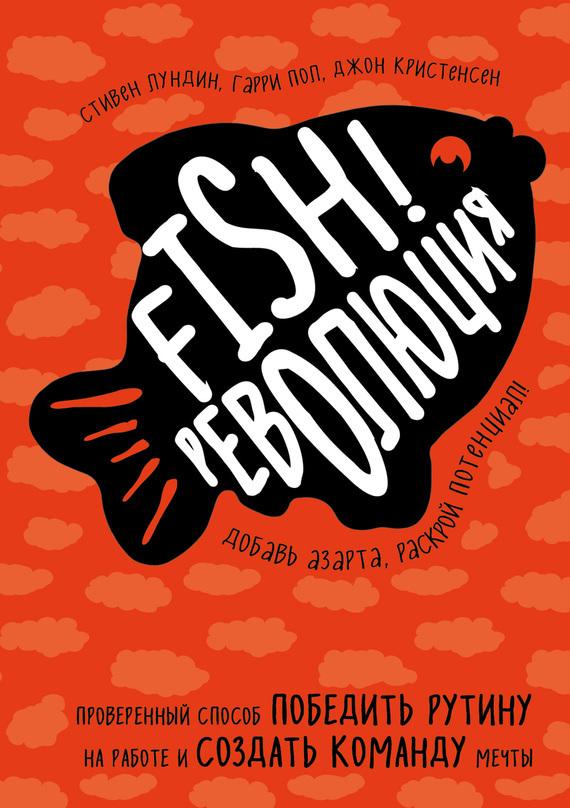 Гарри Пол Fish!-революция. Проверенный способ победить рутину на работе и создать команду мечты fish oil в аптеке