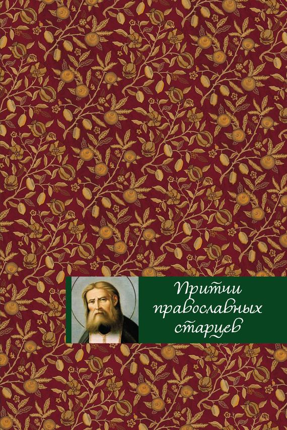 Отсутствует Притчи православных старцев ISBN: 978-5-699-91393-0 отсутствует учение храма наставления учителя белого братства часть 1