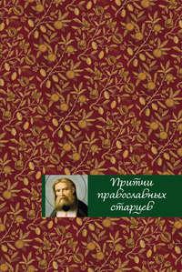 Отсутствует - Притчи православных старцев