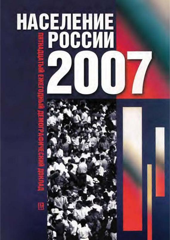 Население России 2007. Пятнадцатый ежегодный демографический доклад