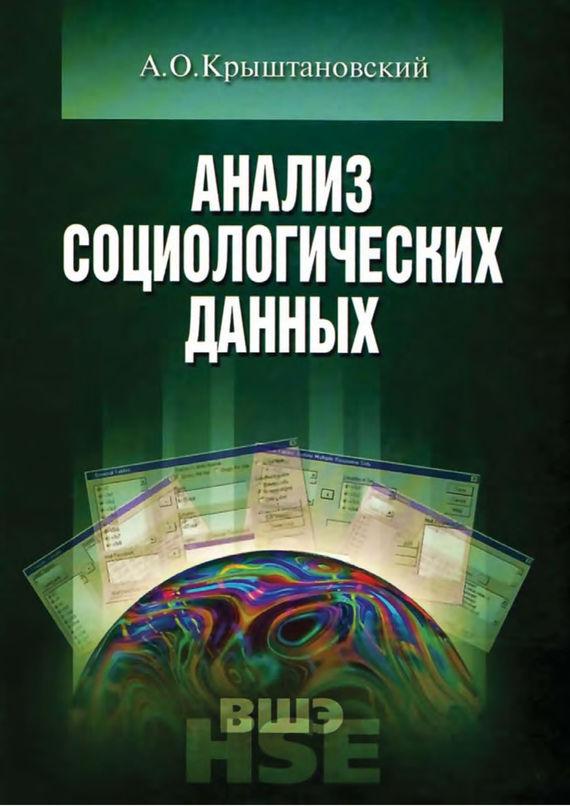 А. О. Крыштановский бесплатно