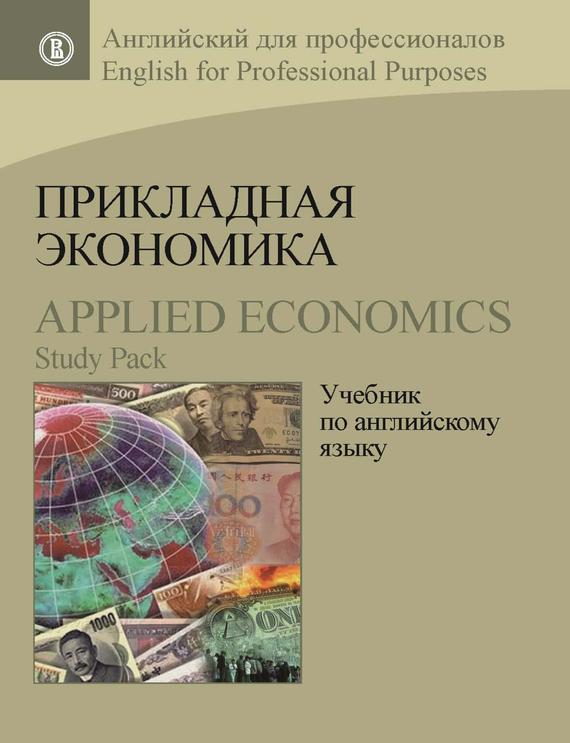 А. В. Захарова Прикладная экономика. Учебник по английскому языку / Applied Economics. Study Pack study guide to accompany managerial economics