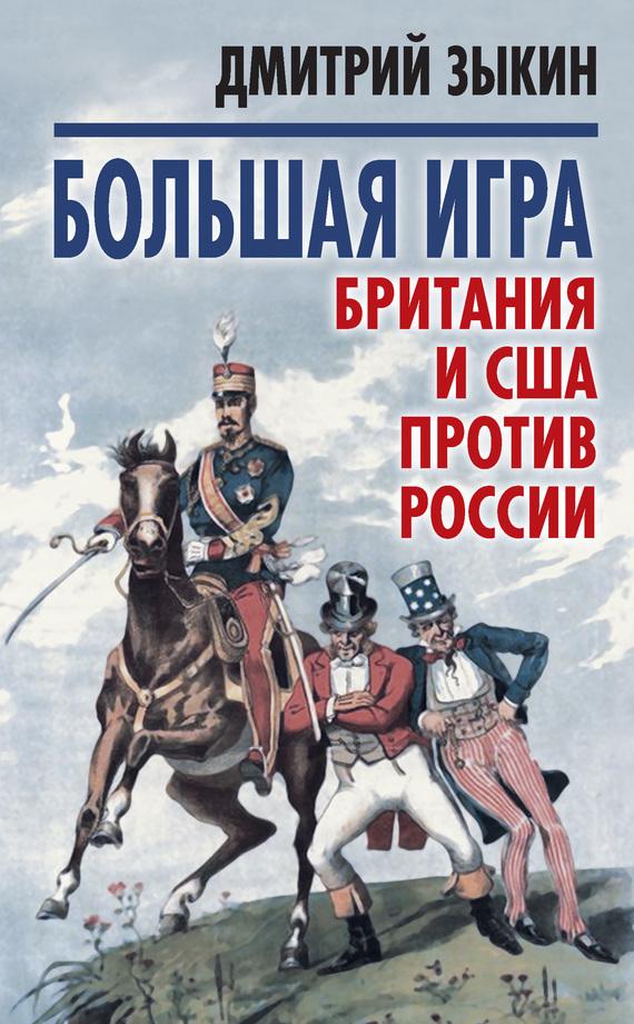 Дмитрий Зыкин - Большая игра. Британия и США против России