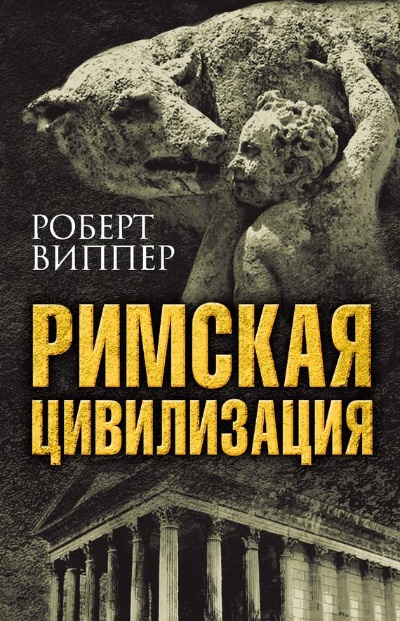 Р. Ю. Виппер Римская цивилизация э н бондаренко трудовой договор как основание возникновения правоотношения