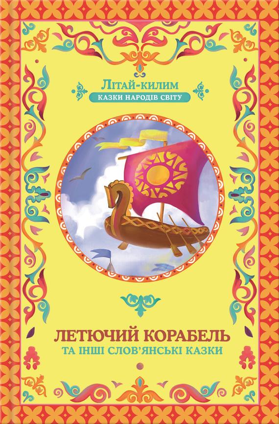 Летючий корабель та інші слов'янські казки