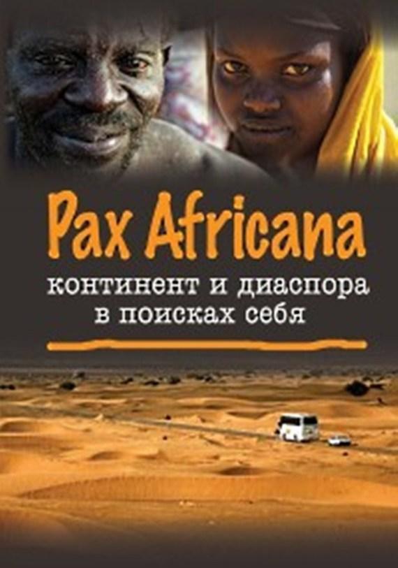 Коллектив авторов - Pax Africana: континент и диаспора в поисках себя