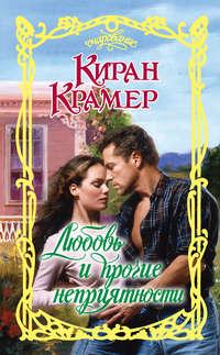 Крамер, Киран  - Любовь и прочие неприятности