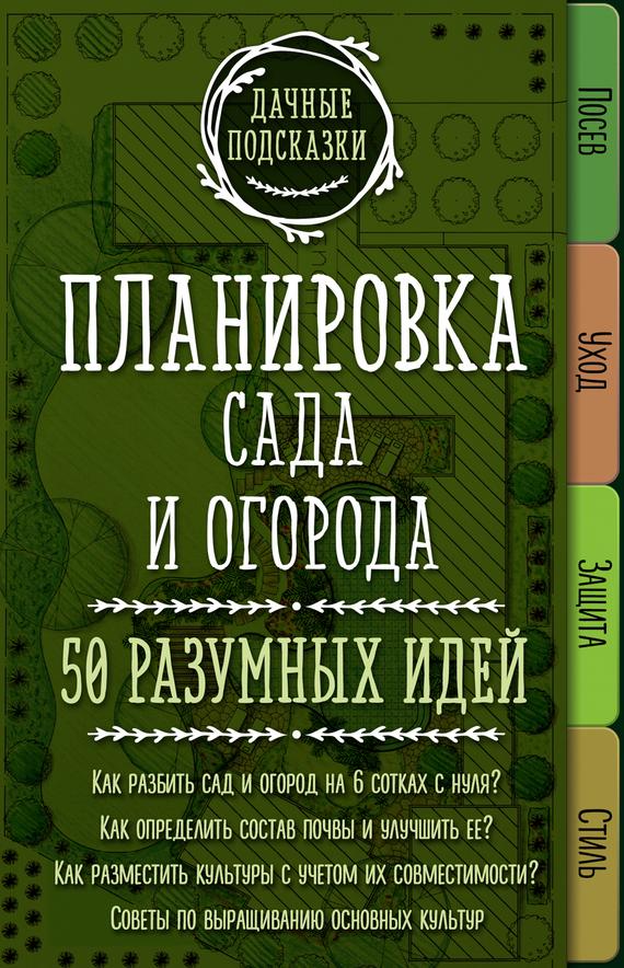 Мария Колпакова Планировка сада и огорода. 50 разумных идей мария колпакова капризный огурец как вырастить без ошибок 50 шагов к успеху