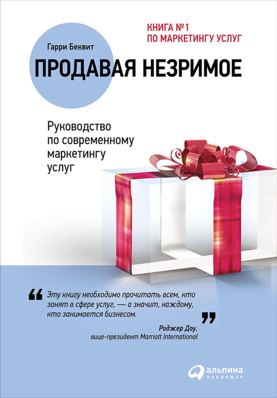 Скачать книгу маркетинг услуг
