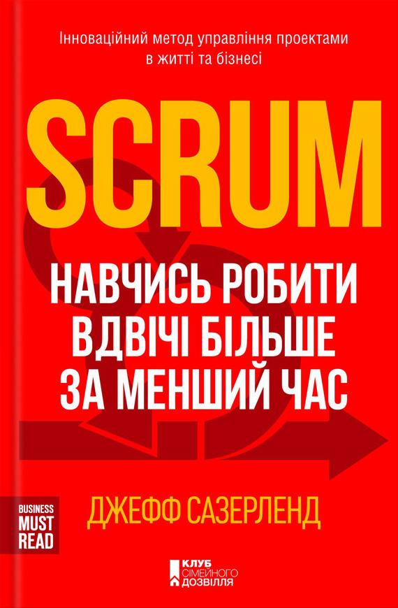 Обложка книги Scrum. Навчись робити вдвічі більше за менший час, автор Сазерленд, Джефф