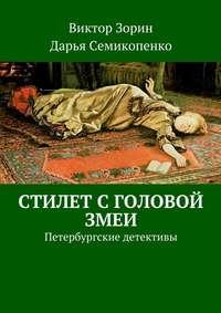Зорин, Виктор  - Стилет с головой змеи. Петербургские детективы
