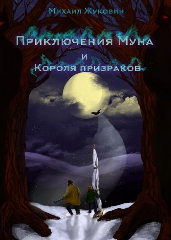 Михаил Жуковин - Приключения Муна и Короля призраков