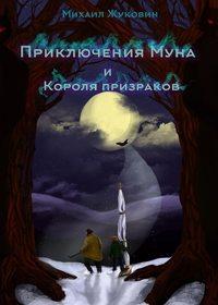 Жуковин, Михаил  - Приключения Муна и Короля призраков