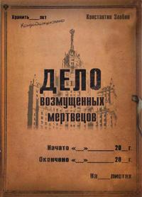 Злобин, Константин Васильевич  - Дело возмущенных мертвецов