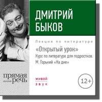 """Быков, Дмитрий  - Лекция «Открытый урок – М. Горький """"На дне""""»"""