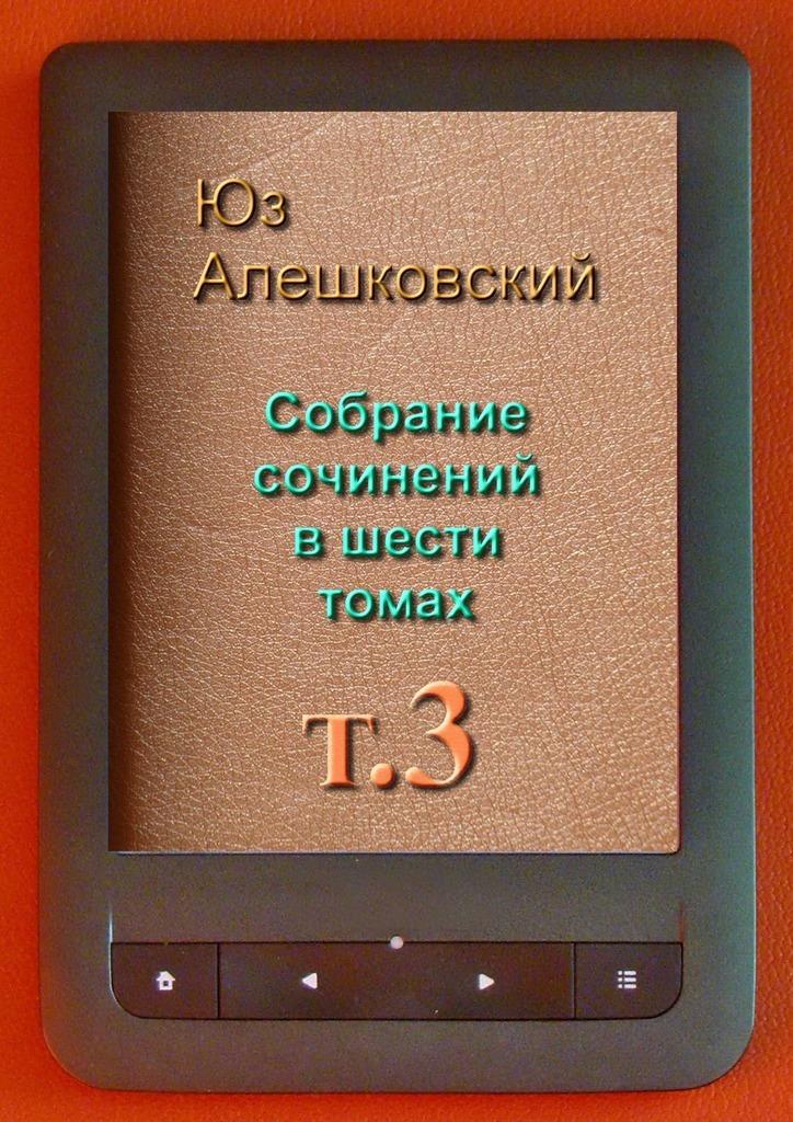 Юз Алешковский - Собрание сочинений вшести томах. Том3