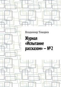 Токарев, Владимир  - Журнал «Испытание рассказом»–№2