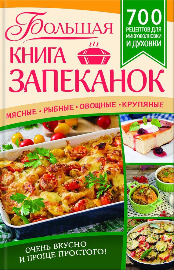 Евгения Богуславская - Большая книга запеканок. Мясные, рыбные, овощные, крупяные. 700 рецептов для духовки и микроволновки