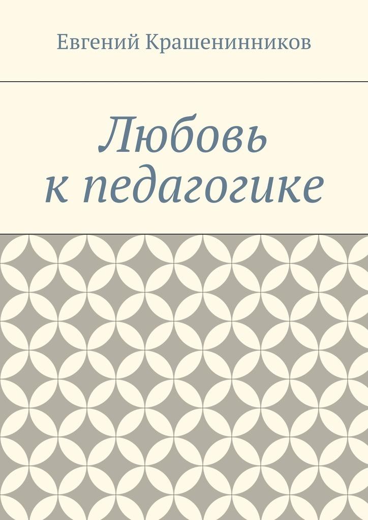 Евгений Евгеньевич Крашенинников Любовь кпедагогике оголошення в газетах продам корову