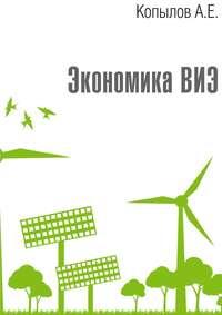 Копылов, Анатолий  - Экономика ВИЭ. Издание 2-е, переработанное и дополненное