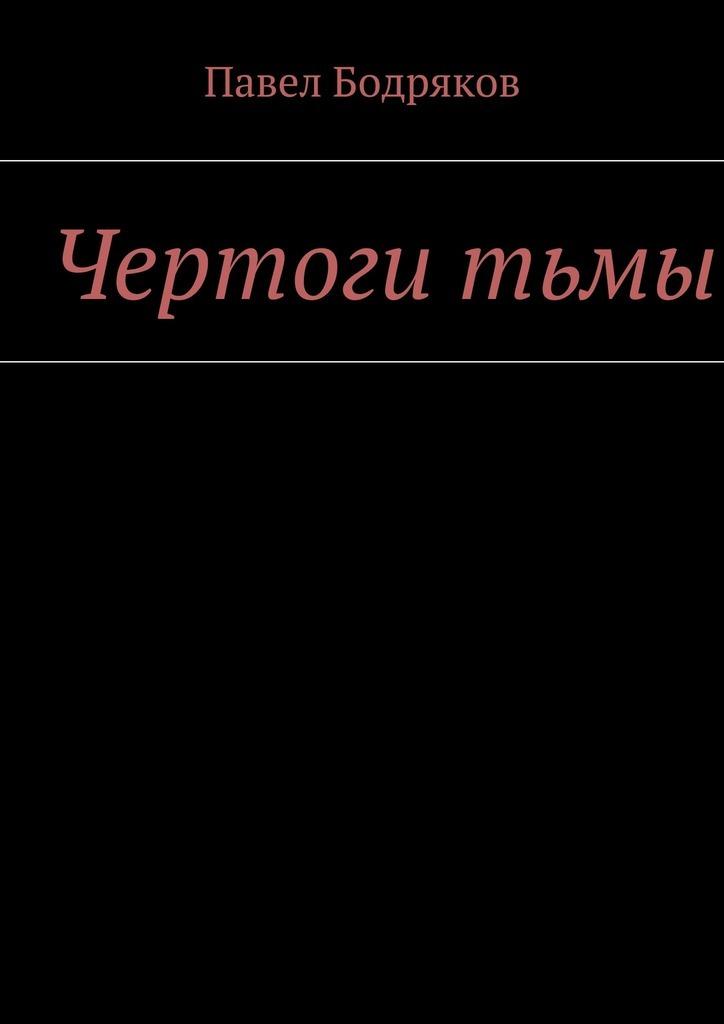 Павел Бодряков Чертогитьмы боль