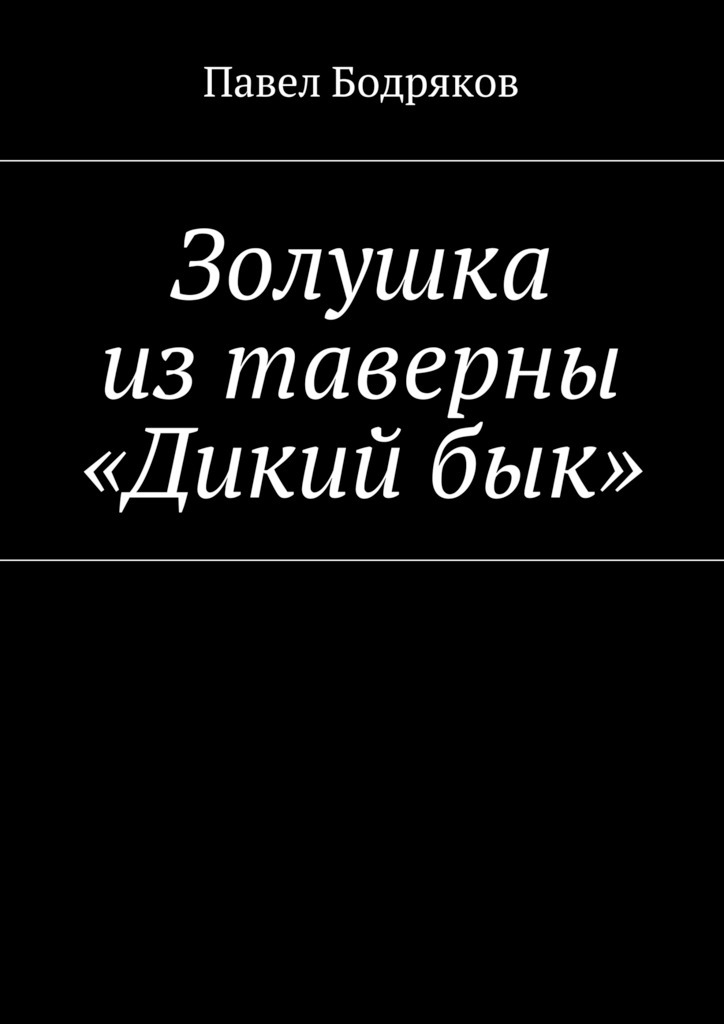 Павел Бодряков - Золушка изтаверны «Дикийбык»