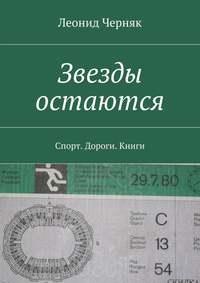 Черняк, Леонид  - Звезды остаются. Спорт. Дороги. Книги