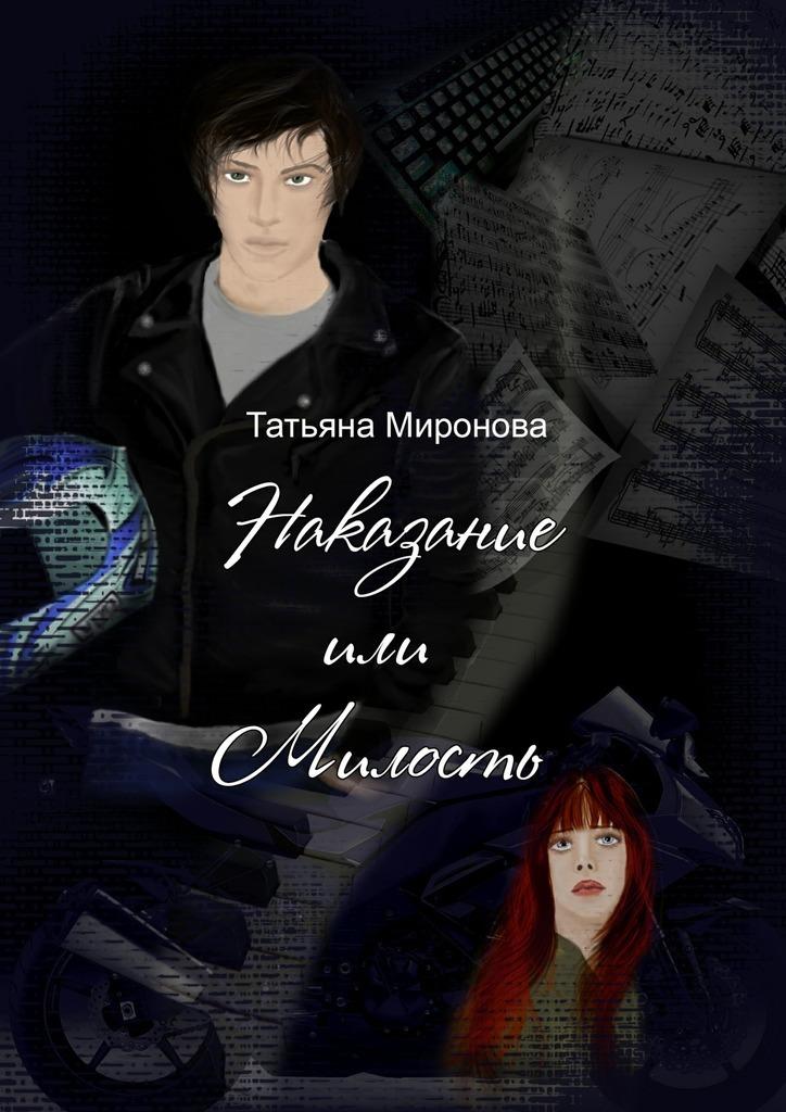 Татьяна Олеговна Миронова