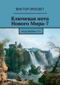 Виктор-Яросвет - Ключевая нота Нового Мира-7. «Код Жизни»777