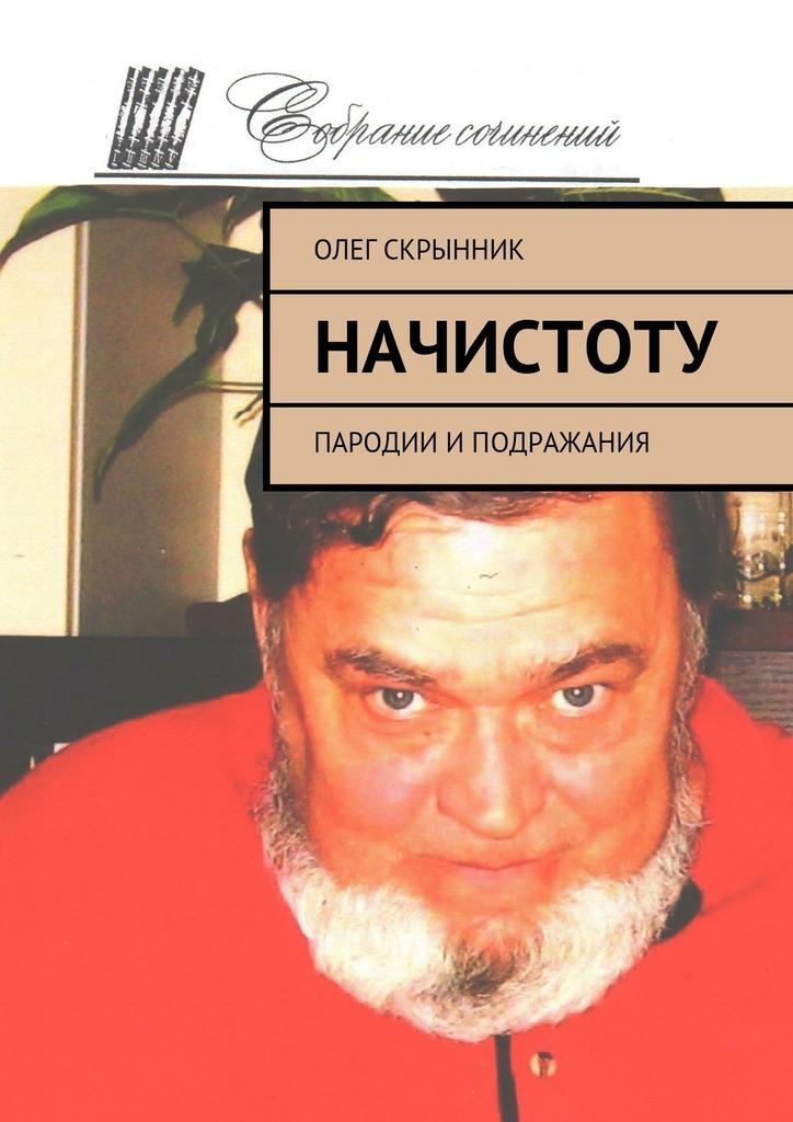 Олег Скрынник Начистоту. Пародии иподражания виктор пилован шутки и пародии книга первая